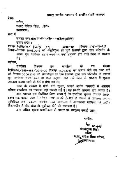30 जून को सेवानिवृत्त होने वाले शिक्षकों पुनः कार्यभार ग्रहण कराने व अकार्य को स्थिति में वेतन अनुमन्यता सबंधी आदेश जारी