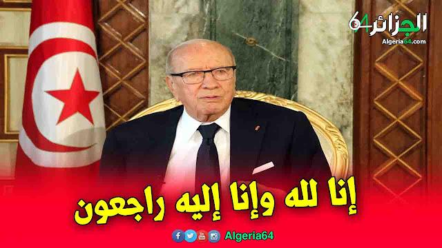 عاجل : وفاة الرئيس التونسي باجي قايد السبسي