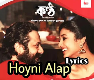 Konttho Obak Jole Lyrics ( অবাক জলে ) | Prasen
