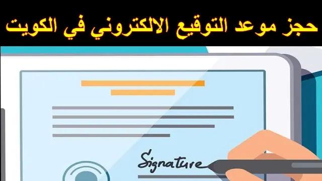 خطوات حجز موعد التوقيع الالكتروني عبر الهيئة العامة للمعلومات المدنية paci.gov.kw