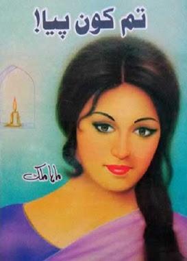 best urdu novels,free urdu novels,Novels,Urdu,Urdu novels,