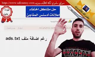 حل مشاكل سبب اختفاء اعلانات أدسنس المفاجئ بدون سبب او انذار 2019