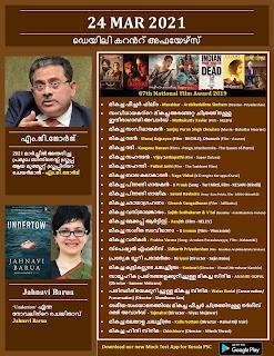 Daily Malayalam Current Affairs 24 Mar 2021