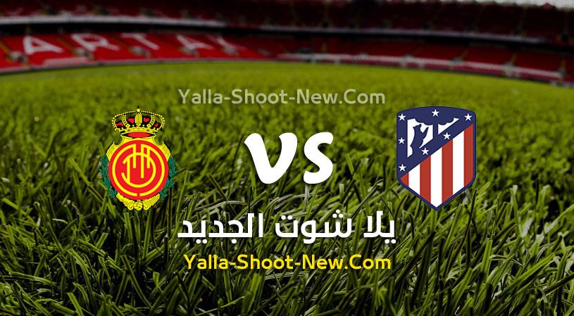 مباراة اتلتيكو مدريد وريال مايوركا