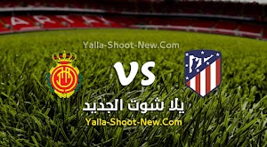 نتيجة مباراة اتلتيكو مدريد وريال مايوركا اليوم بتاريخ 03-07-2020 في الدوري الاسباني