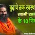 बुढ़ापे में भी स्वस्थ शरीर चाहिए तो अपनाये बाबा रामदेव के ये 10 नियम | Baba Ramdev Tips For Healthy Lifestyle |