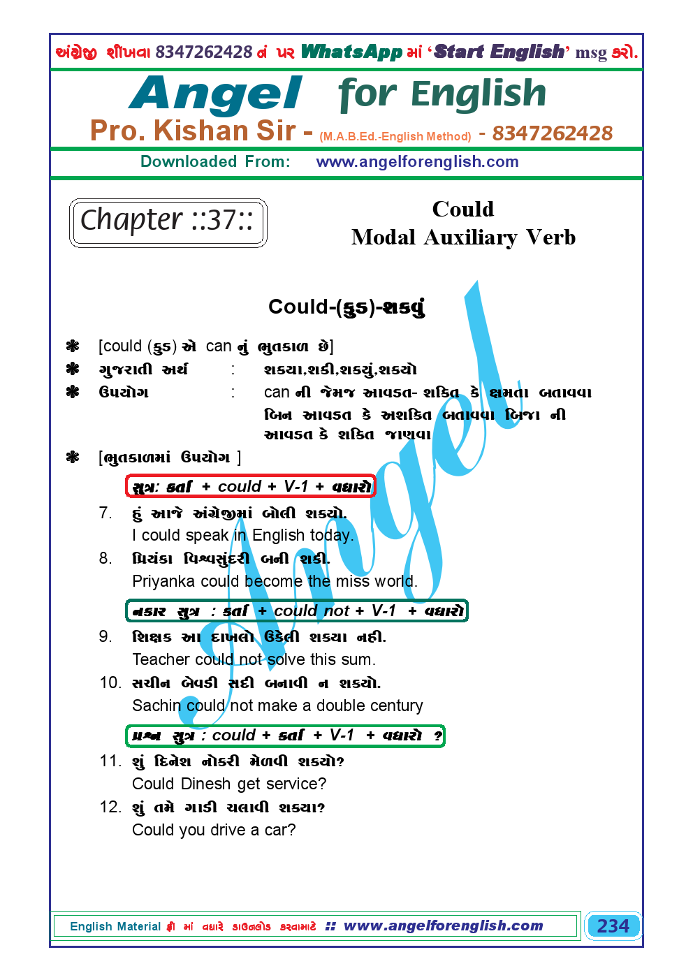 verb gujarati to english