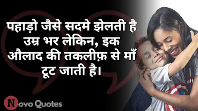 Shayari For Mom in Hindi