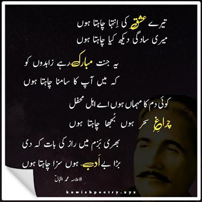 Tere Ishq Ki Inteha Chahta Hoon