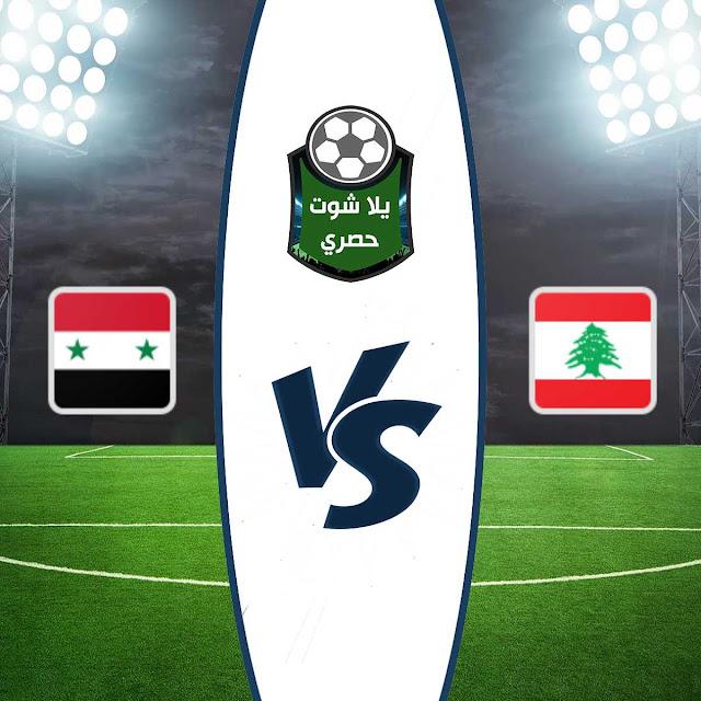 مشاهدة مباراة سوريا ولبنان بث مباشر