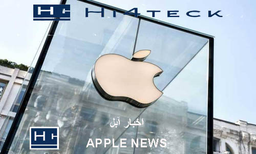 اخبار شركة ابل لهذا الاسبوع  Apple News