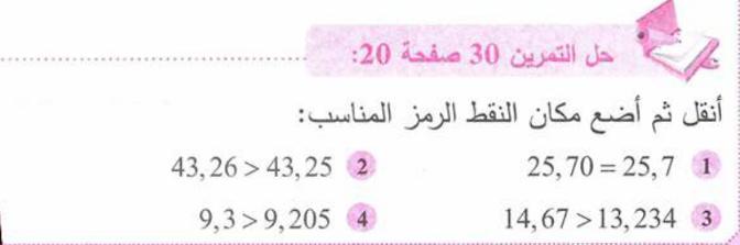 حل تمرين 30 صفحة 20 رياضيات للسنة الأولى متوسط الجيل الثاني