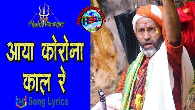 Aaya Corona Kaal re Song Lyrics  - Gopal Sharma