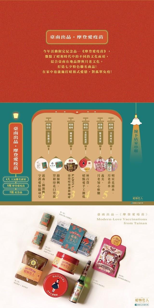 2021台南七夕嘉年華《老派約會二部曲─昭和戀人》 線上線下同時登場 活動