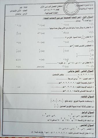 ورقة امتحان الجبر للصف الاول الاعدادى الترم الاول 2018 ادارة المنتزة التعليمية