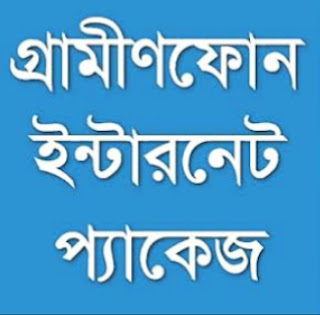 Grameenphone Internet Offer 2019 Activation Code