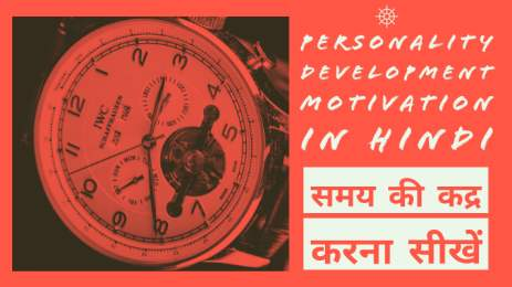 Personality Development Motivation in Hindi - Learn How to Appreciate Time