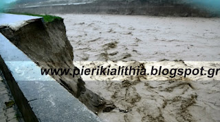 Ποταμός Πέλεκας - Κατάρρευση κομματιού πεζοδρομίου. (Βίντεο)