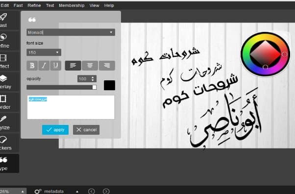 تحميل برنامج الكتابة على الصور بخطوط رائعة