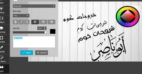 تحميل برنامج تعديل الصور وتجميلها مجانا بالعربي