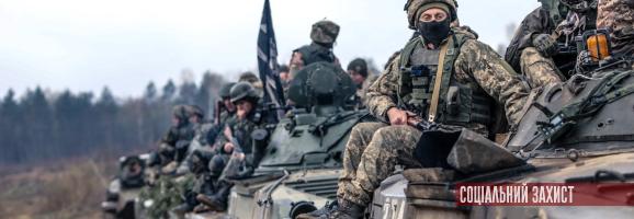 Військовим можуть повернути додаткові відпустки