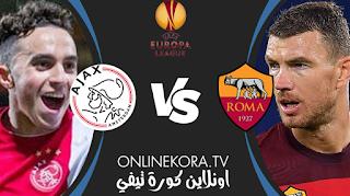 مشاهدة مباراة روما وأياكس أمستردام بث مباشر اليوم 15-04-2021 في الدوري الأوروبي
