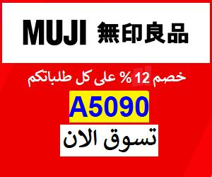 كوبون موجي - Muji بخصم 12% على كل المنتجات في دول الخليج