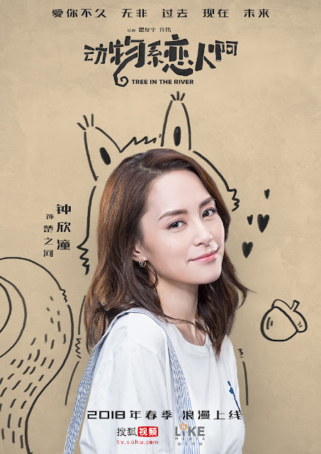 Tree in the River 2018 Sohu web drama Gillian Chung