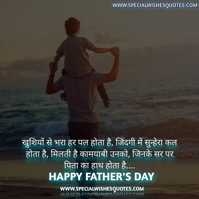 Fathers Day Shayari in Hindi 140 Character