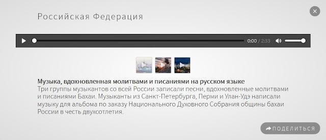 Фрагмент страницы официального международного сайта, посвященного 200-летю Рождества Баба