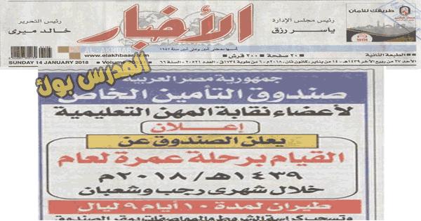 اعلان عمرة نقابة المعلمين لشهري شعبان ورمضان 1439-2018