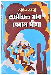 Best Assamese (অসমীয়া) Books & Novels To Read [Must Buy on Amazon]