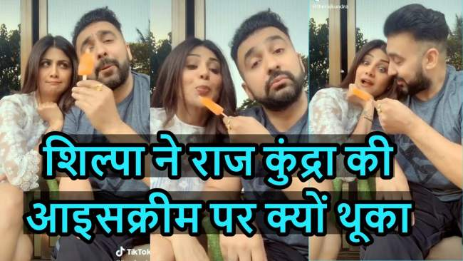 shilpa-shetty-spit-on-raj-kundra-ice-cream-video-viral-2230605/amp/1
