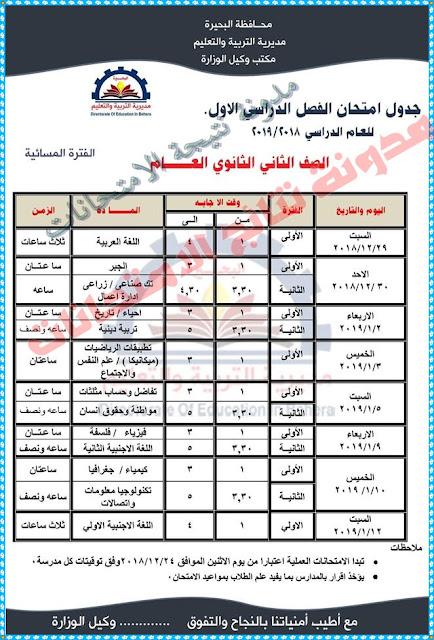 جدول امتحانات محافظة البحيره الترم الاول 2019 جميع المراحل (الاعدادية والابتدائيه والثانوية)