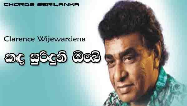 Kanda Surinduni chords, Clarance Wijewardana chords, Kanda Surinduni song chords, Clarance Wijewardana song chords,