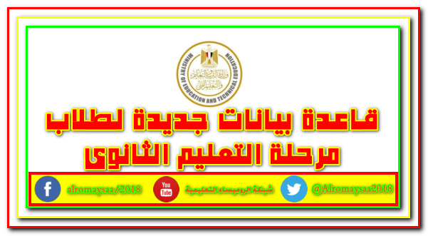 وزارة التربية والتعليم : انشاء قاعدة بيانات جديدة لطلاب مرحلة التعليم الثانوى العام تمهيدا لامتحانات يناير الالكترونية