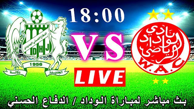 مشاهدة مباراة الوداد الرياضي والدفاع الحسني الجديدي بث مباشر بتاريخ 15-02-2020 الدوري المغربي
