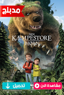 مشاهدة وتحميل فيلم The Great Bear 2011 مدبلج عربي