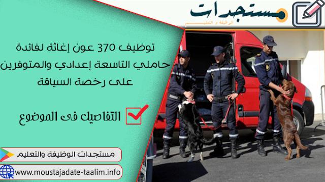 الوقاية المدنية تعلن عن توظيف 370 عون إغاثة لفائدة حاملي التاسعة إعدادي والمتوفرين على رخصة السياقة. الترشيح قبل 24 أبريل 2019