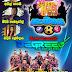 RUPAWAHINI SUPER BALL SANGEETHE WITH DEGREE 2020-07-28