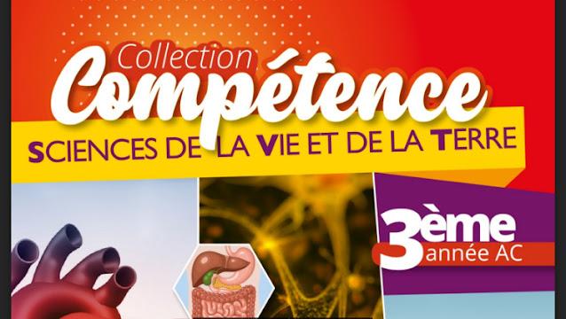كتاب Collection compétence SVT 3 AC للسنة الثالثة اعدادي بالفرنسية بالكامل