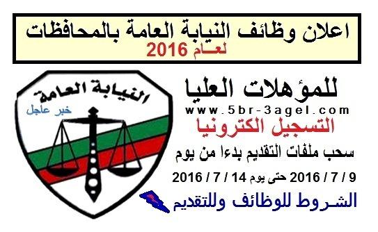 اليوم - وظائف النيابة العامة للمؤهلات العليا وسحب ملفات التقديم حتى 14 / 7 / 2016