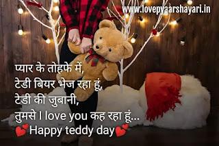 Teddy day shayari for love, valentines week shayari