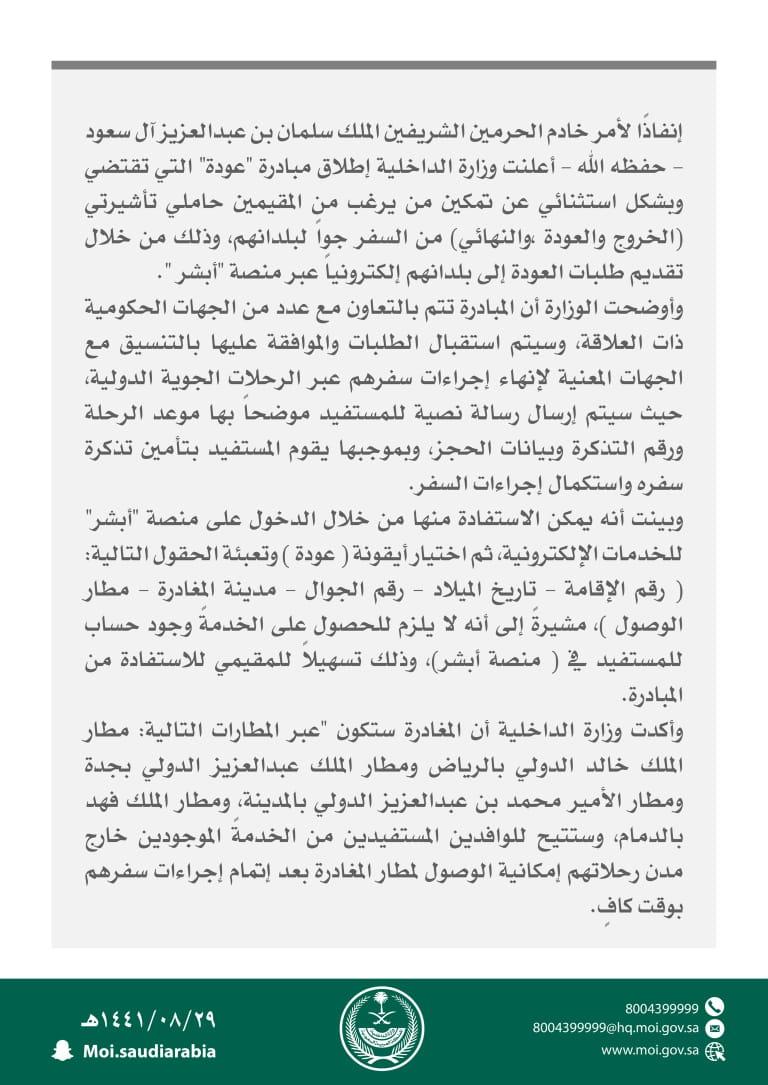 """تعلن وزارة الداخلية عن إطلاق مبادرة """"عودة"""" التي تسمح بسفر المقيمين"""