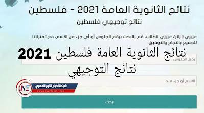 """رسمياً الان.. نتيجة الثانوية العامة 2021 فلسطين """"نتائج التوجيهي"""" بالاسم ورقم الجلوس عبر وزارة التربية والتعليم في غزة وجميع المحافظات"""