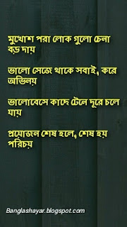 Bangla breakup shayari photo