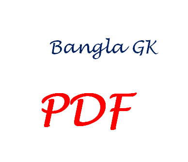 Bangla GK Book PDF Download| World GK | Indian GK |West