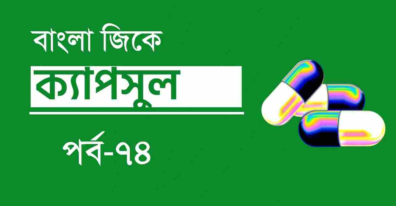 Bengali GK Capsule 74 for All Exams