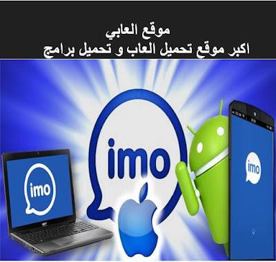 تحميل برنامج ايمو imo مجانا للكمبيوتر برابط مباشر كامل  download imo for pc