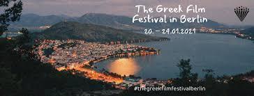 Φεστιβάλ Ελληνικών Ταινιών στο Βερολίνο - Τhe Greek Film Festival in Berlin